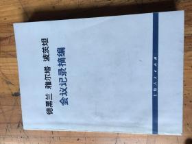 2519:《德黑兰 雅尔塔 波茨坦会议记录摘编》有第一届至第五届市政协委员、常委、副秘书长武和轩签名