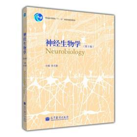 """神经生物学(第3版)/普通高等教育""""十一五""""国家级规划教材"""