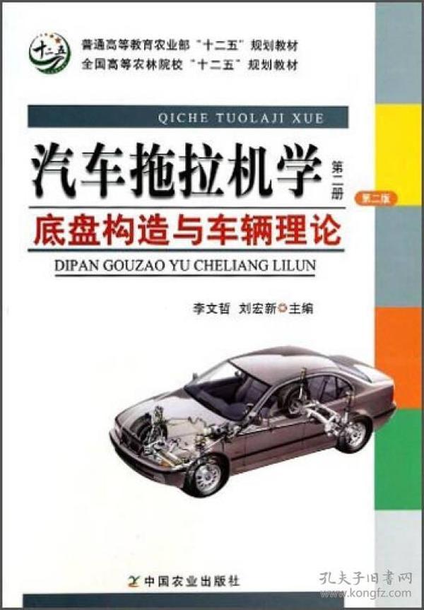"""汽车拖拉机学(第2册):底盘构造与车辆理论(第2版)/普通高等教育农业部""""十二五""""规划教材"""