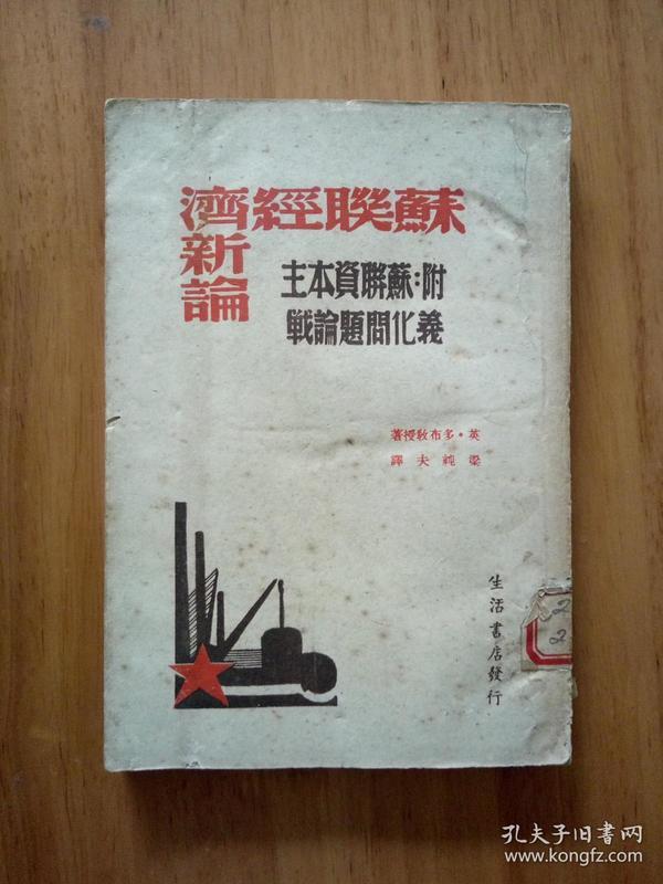 苏联经济新论附:苏联资本主义化问题论战(民国三十五年)