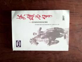 【英雄百年——纪念铁军老兵百年诞辰