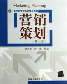 坐标管理系列精品教材:营销策划(第3版)