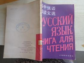 高中俄语阅读文选