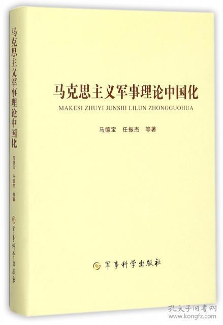 论主义军事理论中国化伟大实践.doc
