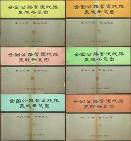 全国公路营运线路里程示意图(第二版)全套六册