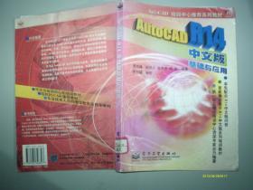 AutoCAD R14中文版基础与应用