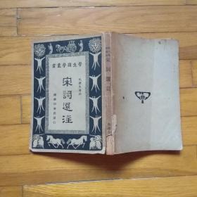 宋词选注(民国24年初版)