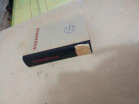 马克思恩格斯全集 第十五卷 1963一版一印 灰面黑脊精装本 馆藏