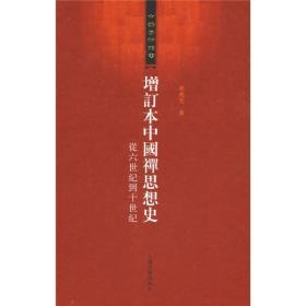 增订本中国禅思想史:从六世纪到十世纪