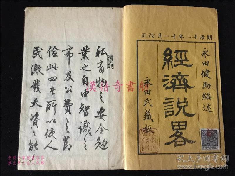 明治13年和刻本:校正《经济说略》2册全,永田健助编述。据英国经济学家宝节德氏经济学译述。明治维新时期进入日本的西方科学、思想之一。孔网惟一一套木刻本。