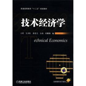 """普通高等教育""""十二五""""规划教材:技术经济学"""