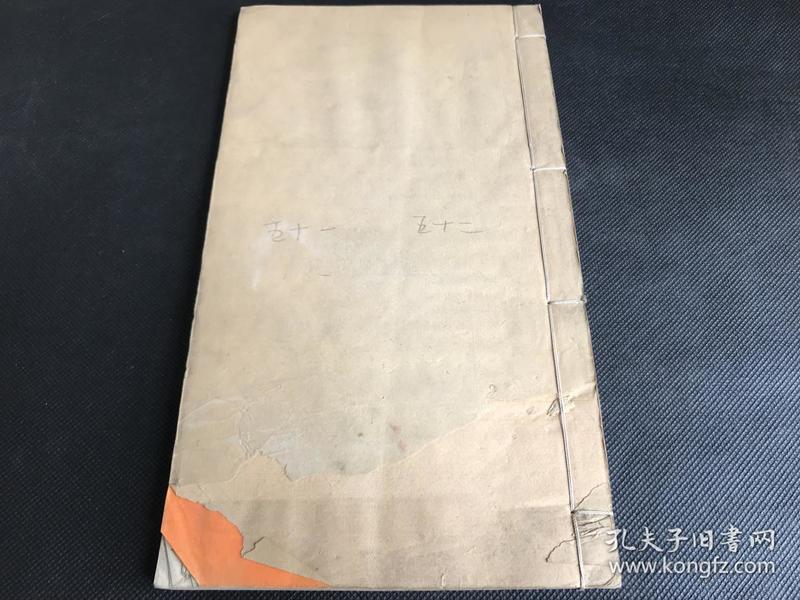 御批历代通鉴辑卷五十一