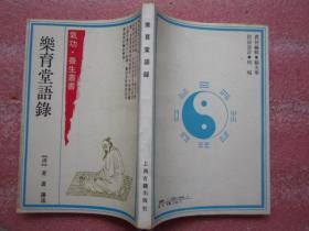 气功 养生丛书:《乐育堂语录》(清)黄 裳 讲述