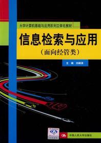 信息检索与应用(面向经管类;大学计算机基础与应用系列立体化教
