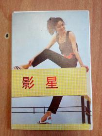 九十年代影星明信片