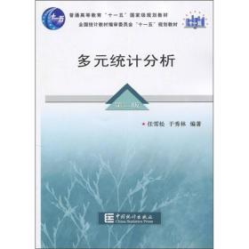 多元统计分析(第2版)