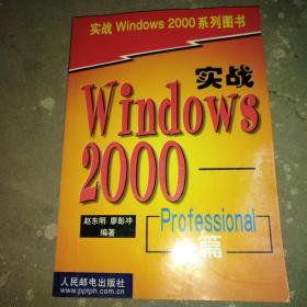 实战Windows 2000.Professional篇