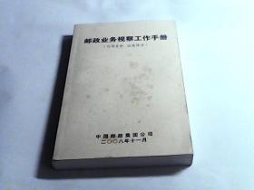 邮政业务视察工作手册