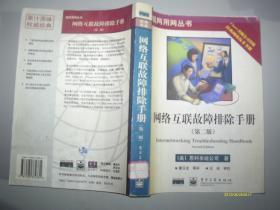 网络互联故障排除手册 第二版