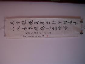 毛主席诗词  清平乐  会昌 庆芳立幅书法作品  137厘米高 34.5厘米宽     货号9