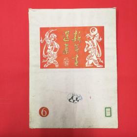 1950年榮寶齋【新年畫選集】8開   1函10頁   木板水印,