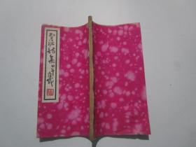 1954年线装本:雪泥诗集【全1册/(云间)孙鸿著/绿格印本,很是漂亮】