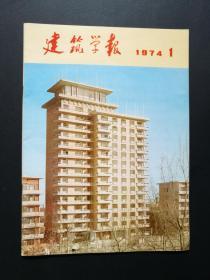 建筑学报(四册合售,1964第4期、1973年第2期、1974年第1期、1974年第5期,私藏品好)