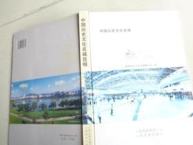 中国历史文化名城 昆明