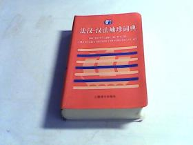 法汉-汉法袖珍词典