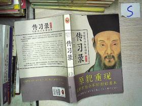 明隆庆六年初刻版《传习录》——全译全注.**
