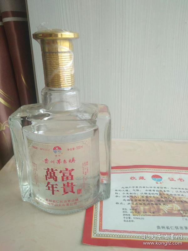 茅台镇富贵万年酒46度