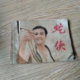 连环画 蛇侠(品相不好)