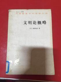 汉译世界学术名著:文明论概略