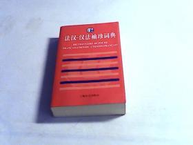 法汉-汉法袖珍词典。