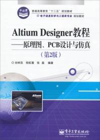 Altium Designer教程-原理图 PCB设计与仿真 (第二2版)谷树忠 9787121219672