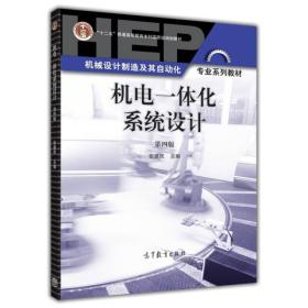 机电一体化系统设计