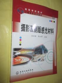 印刷工程专业教材:摄影及制版感光材料