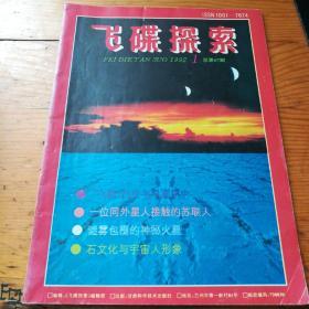 飞碟探索(1992年第1期)