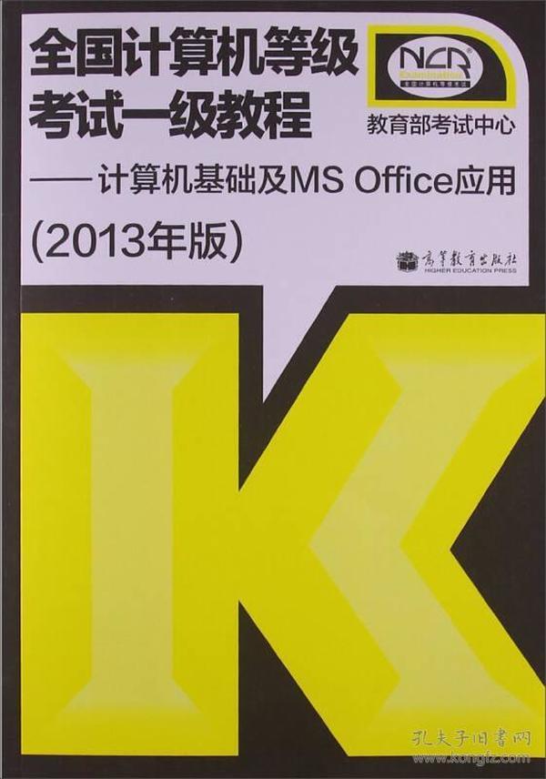 全国计算机等级考试一级教程:计算机基础及MS Office应用(2013年版)