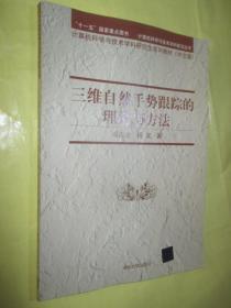 三维自然手势跟踪的理论与方法(计算机科学与技术学科前沿丛书  计算机科学与技术学科研究生系列教材(中文版))