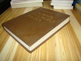 俄语词典 俄文原版