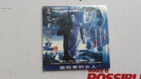 DVD  庭院里的女人【双碟装】   【光盘测试过售出概不退换】