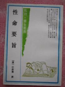 气功 养生丛书:《性命要旨 》(清)汪启濩