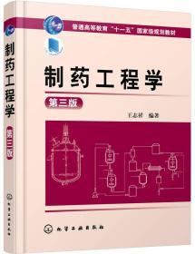 制药工程学(王志祥)(第三版)