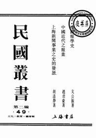 中国近代之报业-1938年版-(复印本)