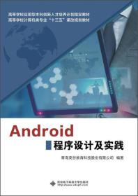 Android程序设计及实践