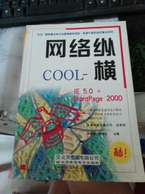 网络纵横COOL:IE 5.0+FrontPage 2000
