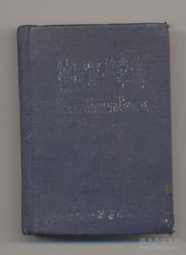 袖珍英汉字典(布面精装,128开本。民国三十四年出版)2018.4.16日上