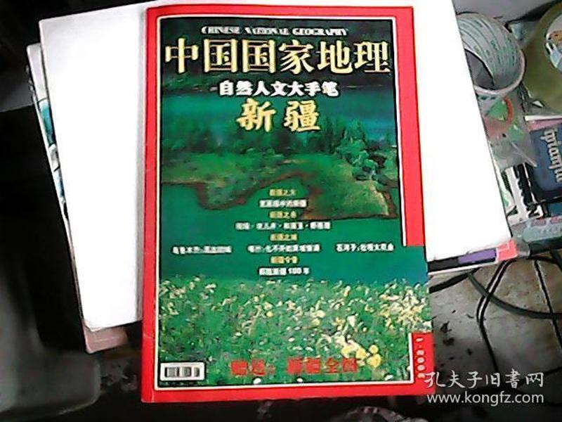 中国国家地理2002年1  【赠送 新疆全图】