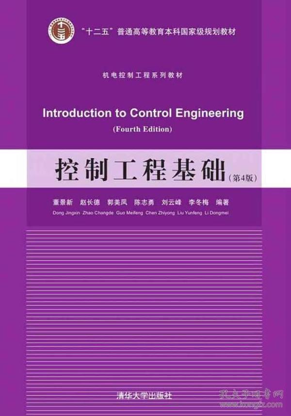 控制工程基础(第4版)